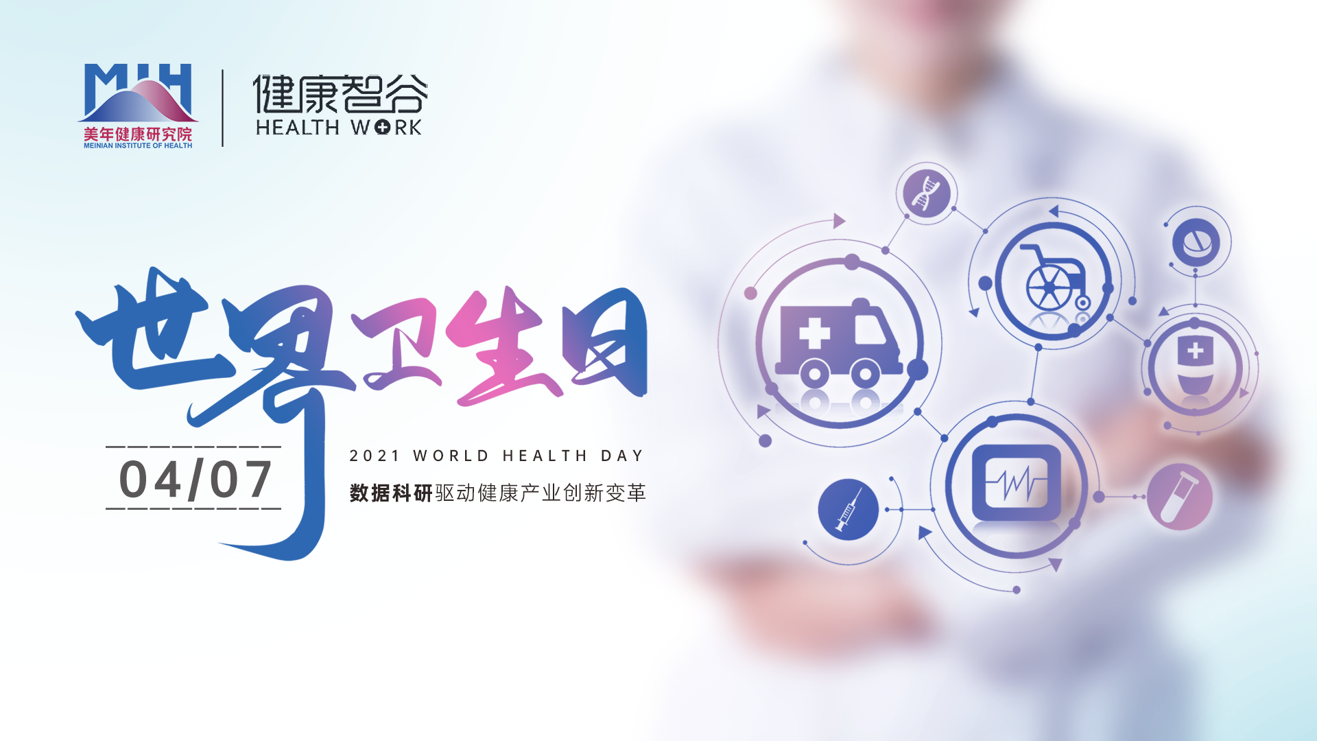 2021世界卫生日(横版).png